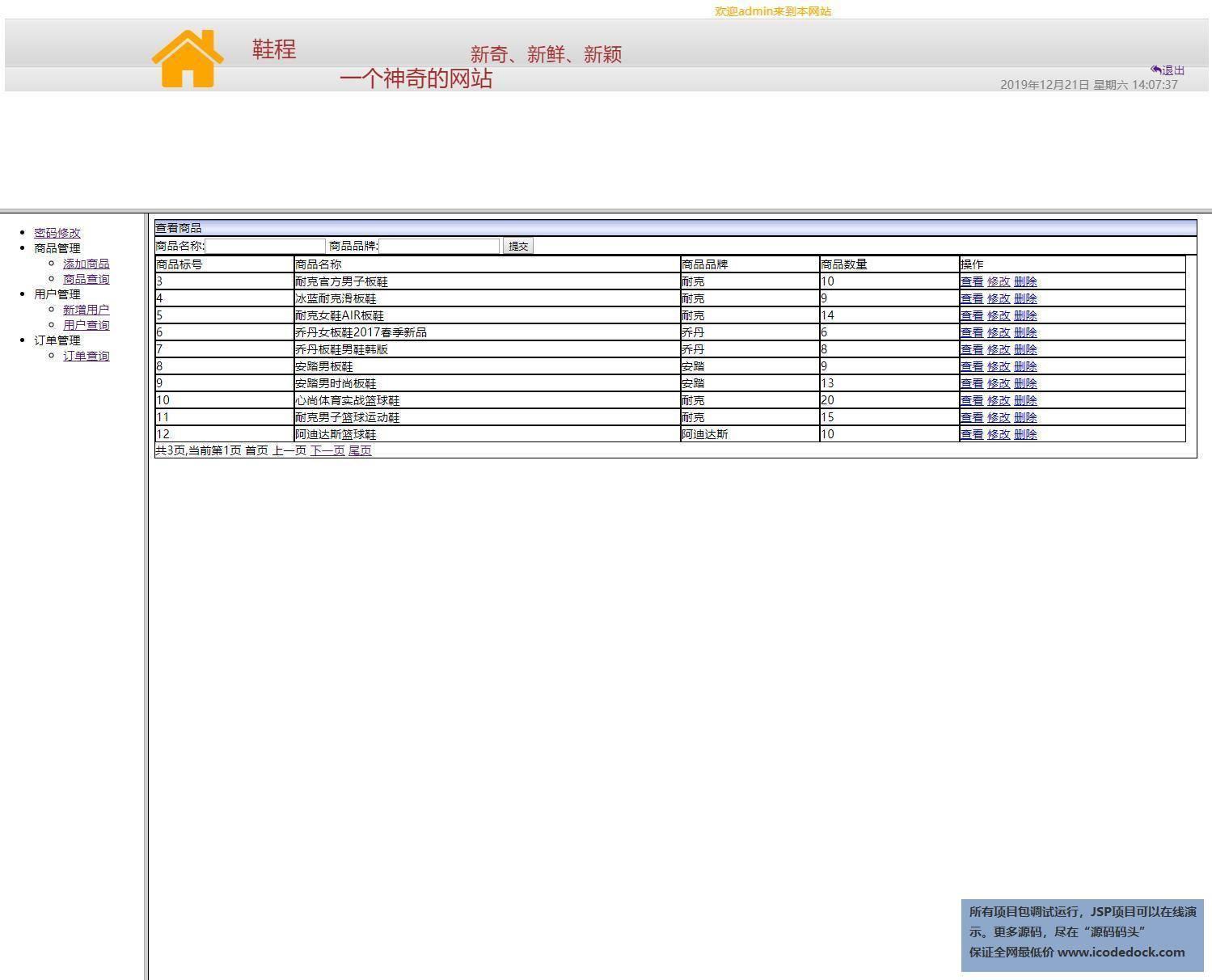 源码码头-JSP鞋子商城销售网站-管理员角色-商品查询