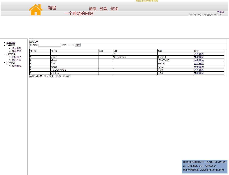 源码码头-JSP鞋子商城销售网站-管理员角色-用户管理