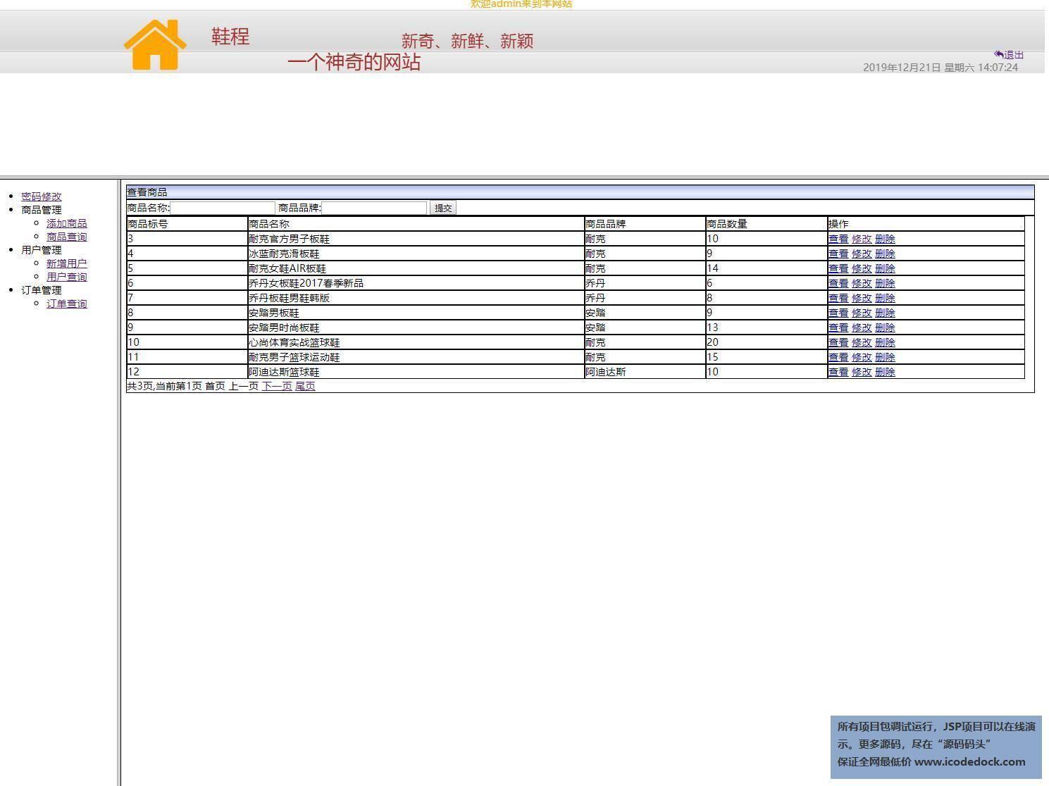 源码码头-JSP鞋子商城销售网站-管理员角色-管理员后台