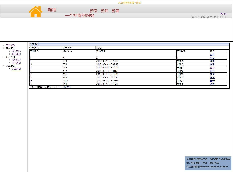 源码码头-JSP鞋子商城销售网站-管理员角色-订单查询