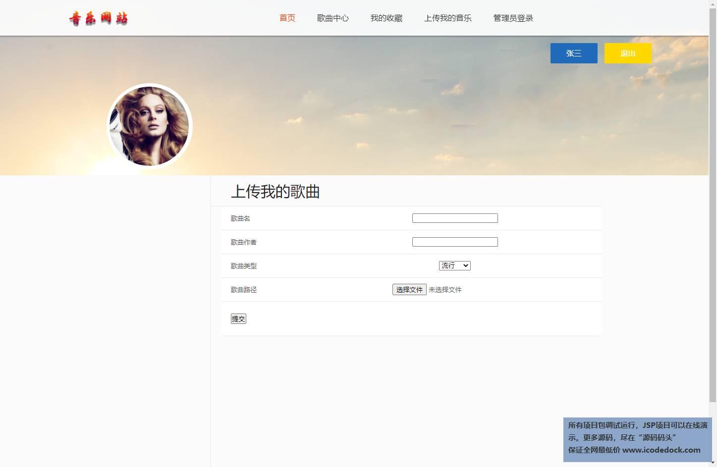 源码码头-JSP音乐网站系统-用户角色-上传歌曲
