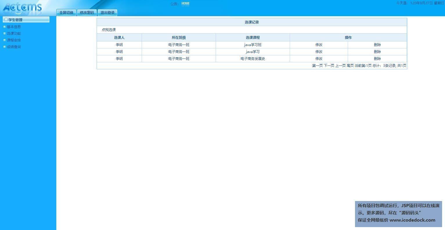源码码头-JSP高校教务排课管理系统-学生角色-选课功能安排
