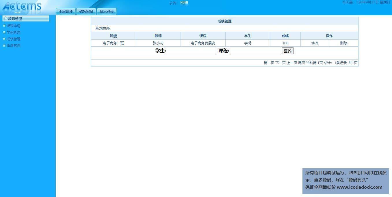 源码码头-JSP高校教务排课管理系统-教师角色-成绩录入管理