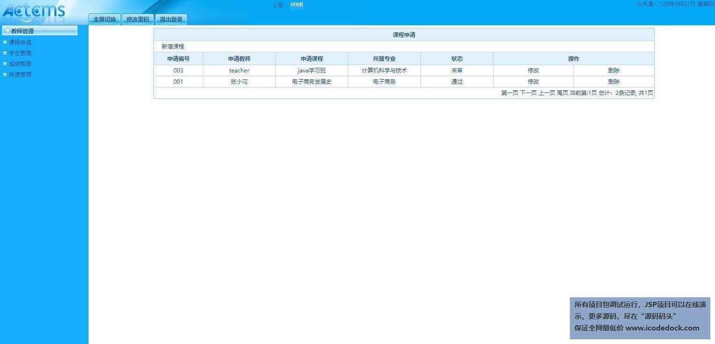 源码码头-JSP高校教务排课管理系统-教师角色-申请增加课程