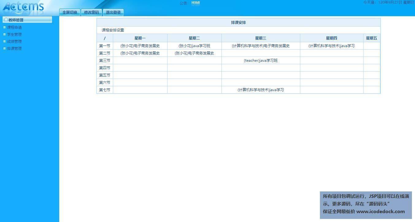 源码码头-JSP高校教务排课管理系统-教师角色-课程安排管理