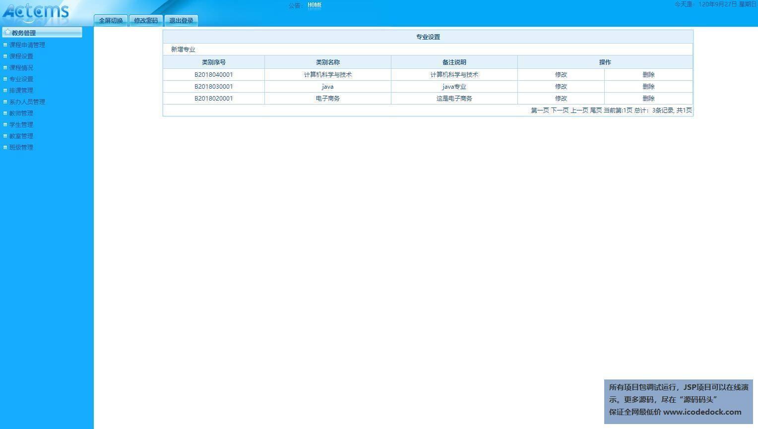 源码码头-JSP高校教务排课管理系统-管理员角色-专业设置查看