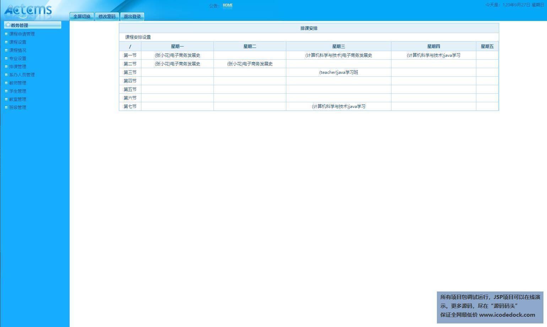 源码码头-JSP高校教务排课管理系统-管理员角色-排课管理