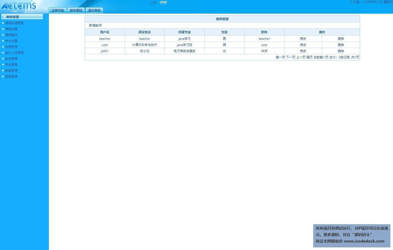 源码码头-JSP高校教务排课管理系统-管理员角色-教师管理