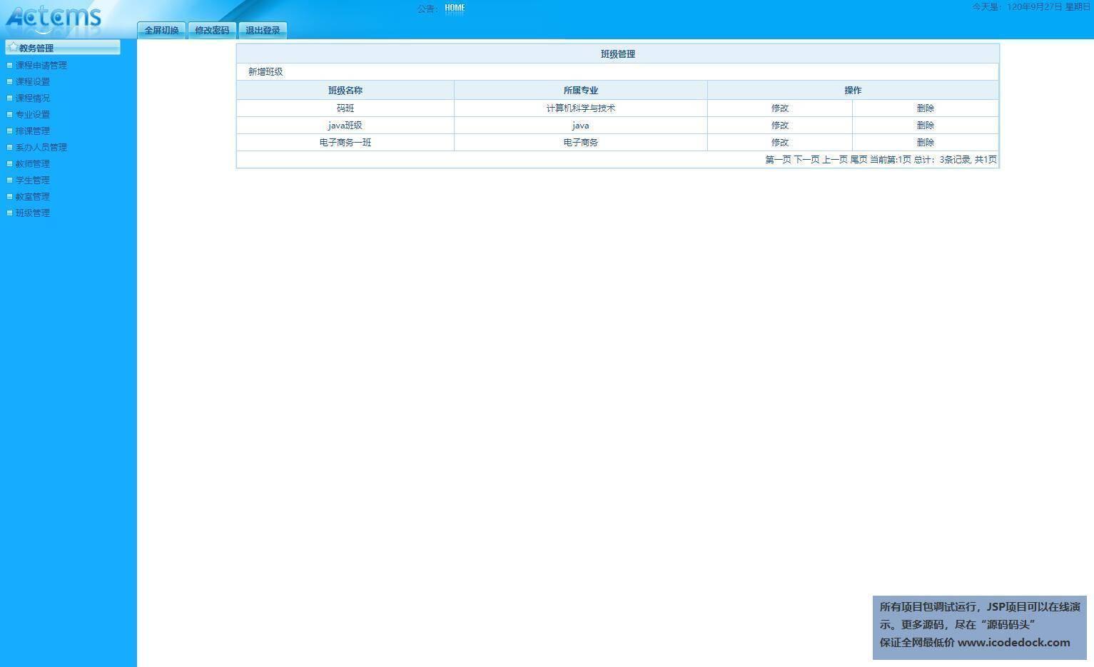 源码码头-JSP高校教务排课管理系统-管理员角色-班级管理