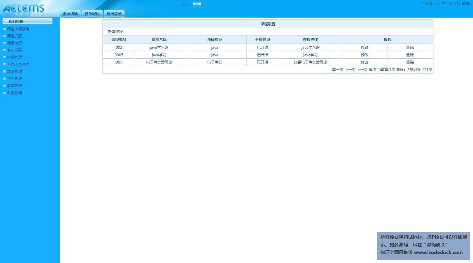 源码码头-JSP高校教务排课管理系统-管理员角色-课程设置管理