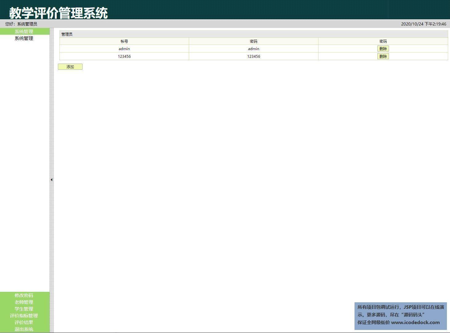 源码码头-JSP高校教学评价管理系统-管理员角色-管理员管理