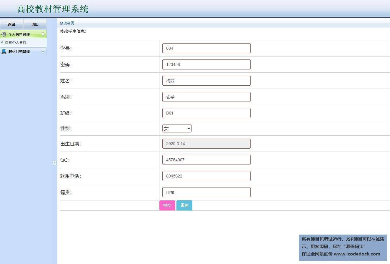 源码码头-JSP高校教材平台网站管理系统-学生角色-修改个人资料