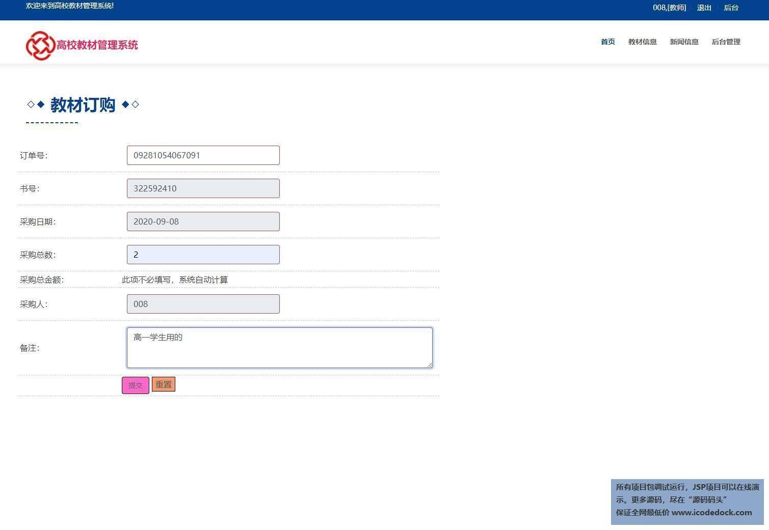 源码码头-JSP高校教材平台网站管理系统-教师角色-教材订购