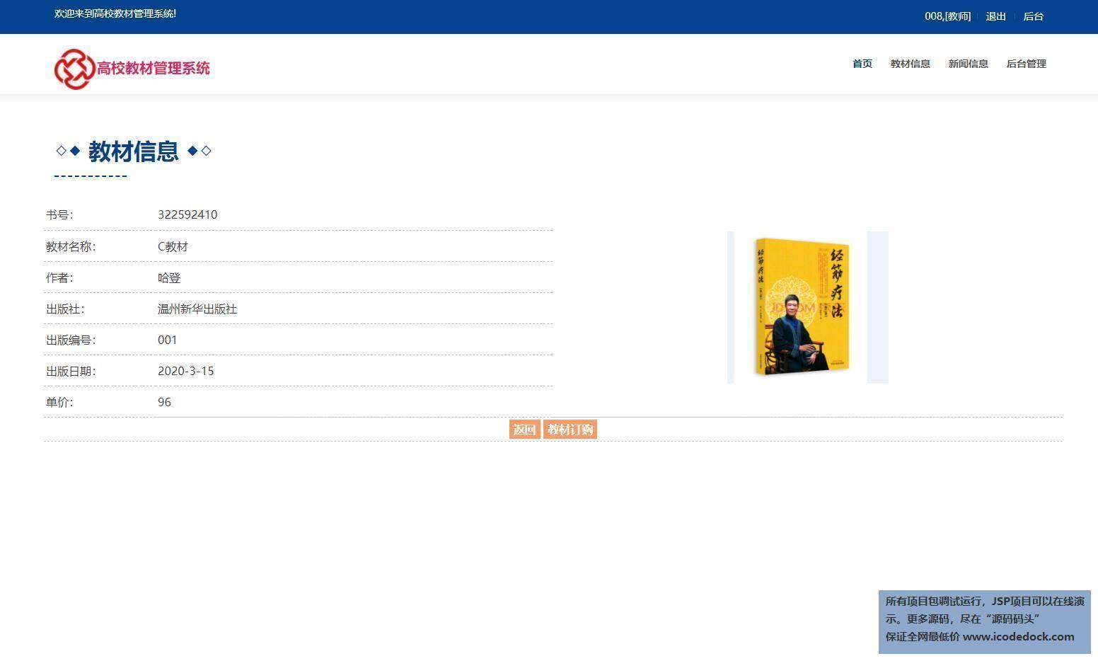源码码头-JSP高校教材平台网站管理系统-教师角色-查看教材详情