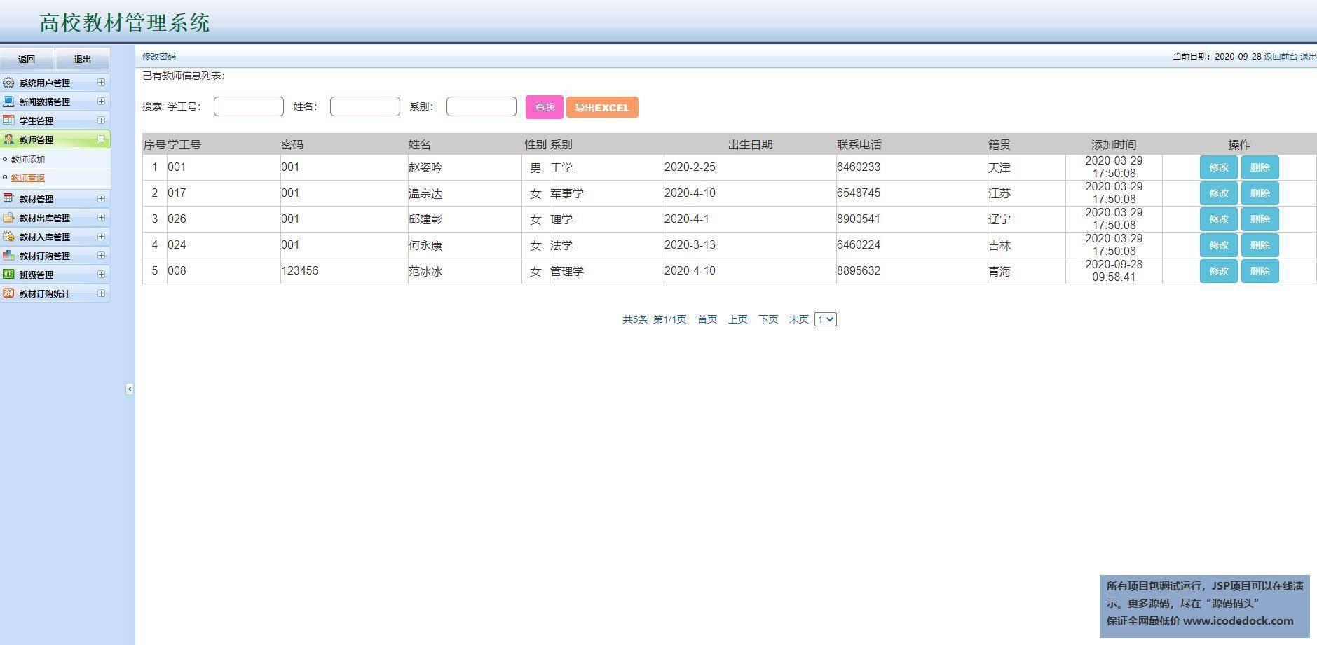 源码码头-JSP高校教材平台网站管理系统-管理员角色-教师管理