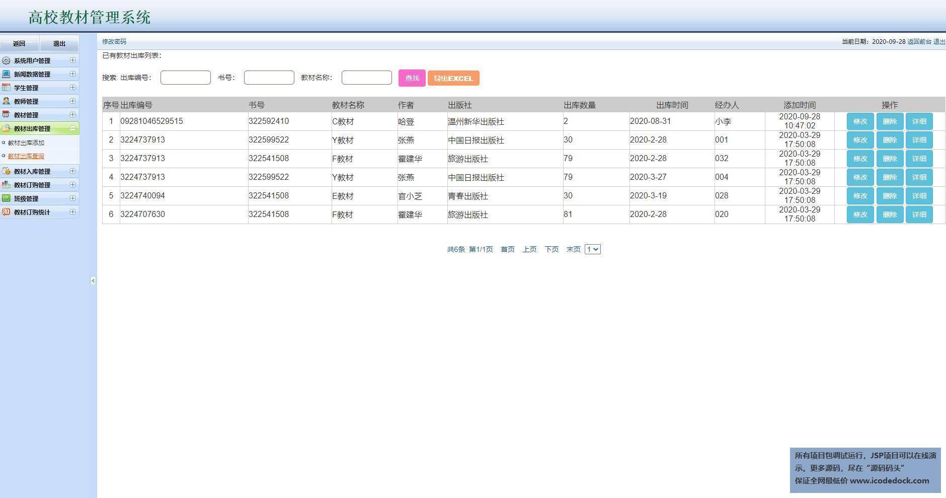 源码码头-JSP高校教材平台网站管理系统-管理员角色-教材出库管理