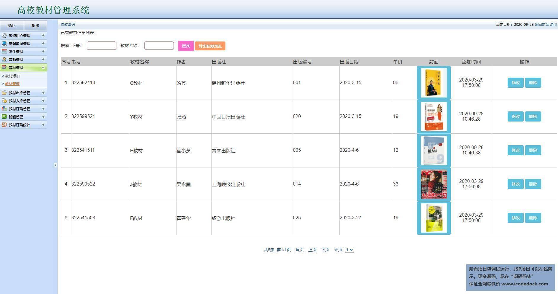 源码码头-JSP高校教材平台网站管理系统-管理员角色-教材管理