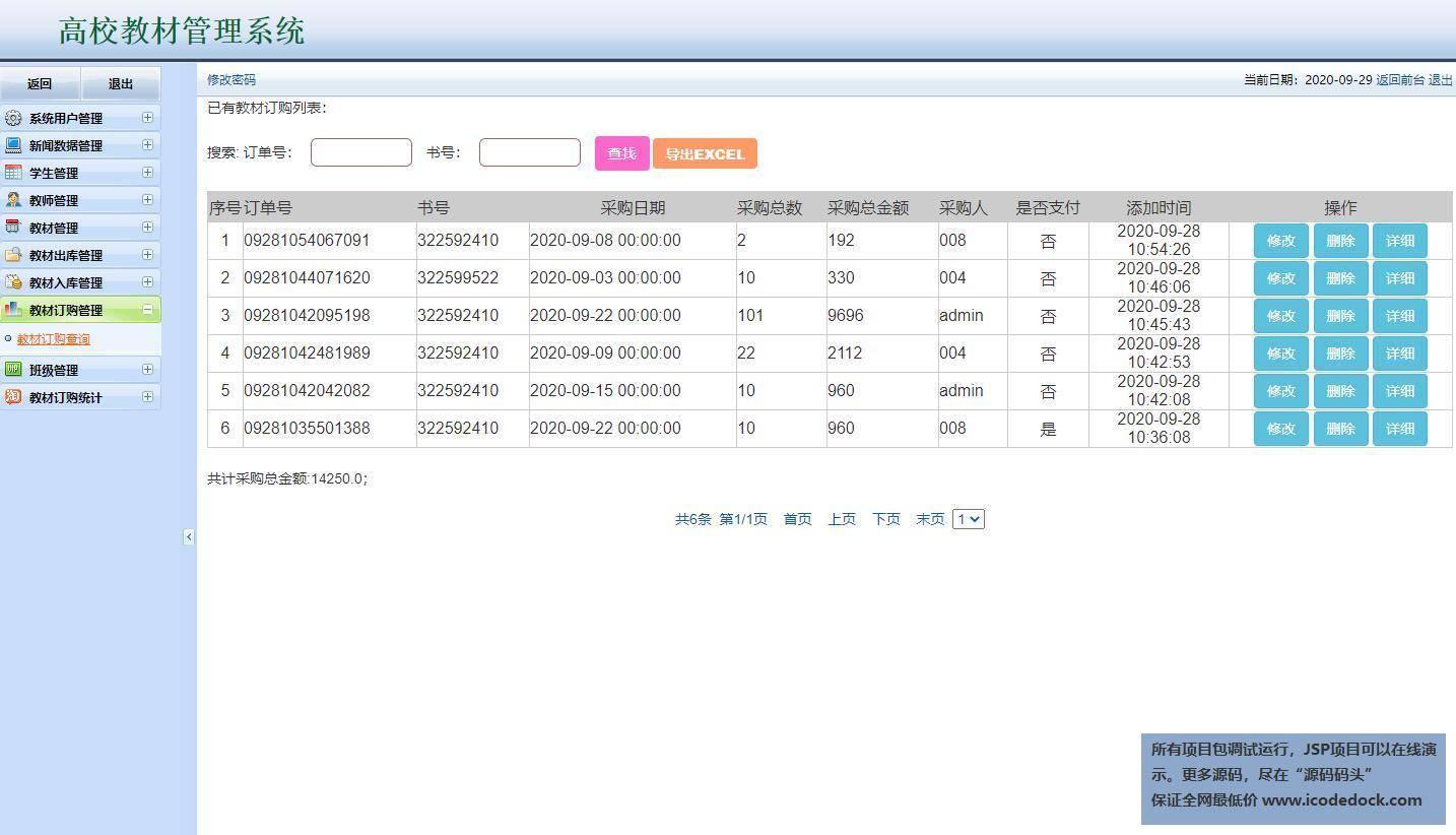 源码码头-JSP高校教材平台网站管理系统-管理员角色-教材订购管理