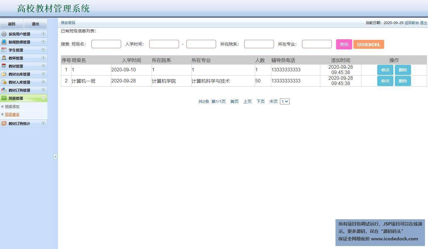 源码码头-JSP高校教材平台网站管理系统-管理员角色-班级查询