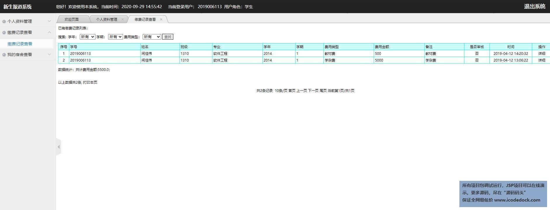 源码码头-JSP高校新生报到迎新管理系统-学生角色-缴费记录查看