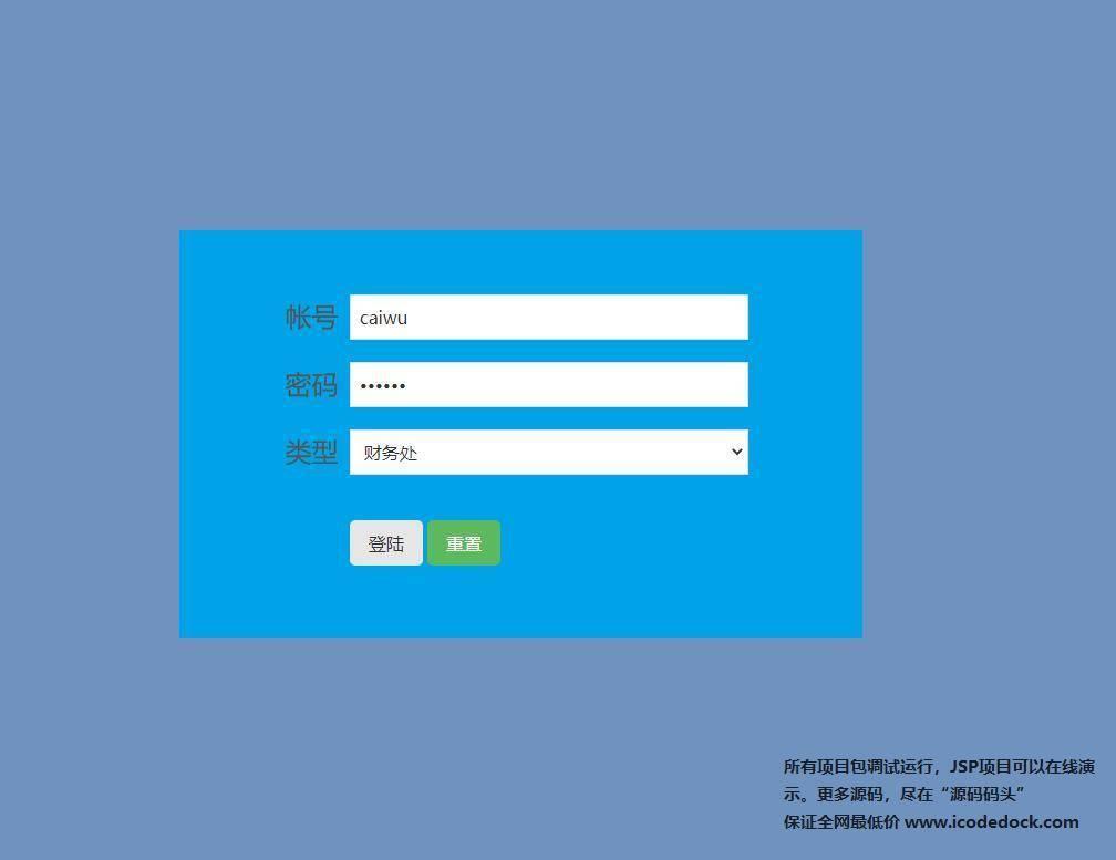源码码头-JSP高校新生报到迎新管理系统-财务管理角色-财务管理员登录