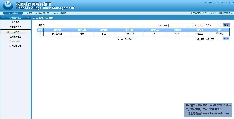 源码码头-JSP高校社团信息管理平台网站-社团管理员角色-我的社团信息查询