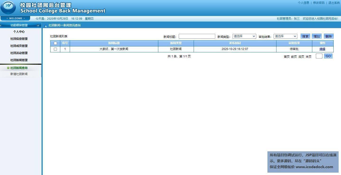 源码码头-JSP高校社团信息管理平台网站-社团管理员角色-社团新闻管理
