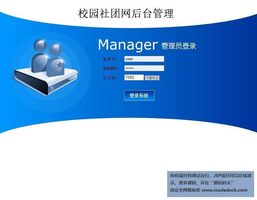 源码码头-JSP高校社团信息管理平台网站-社团管理员角色-社团管理员登录