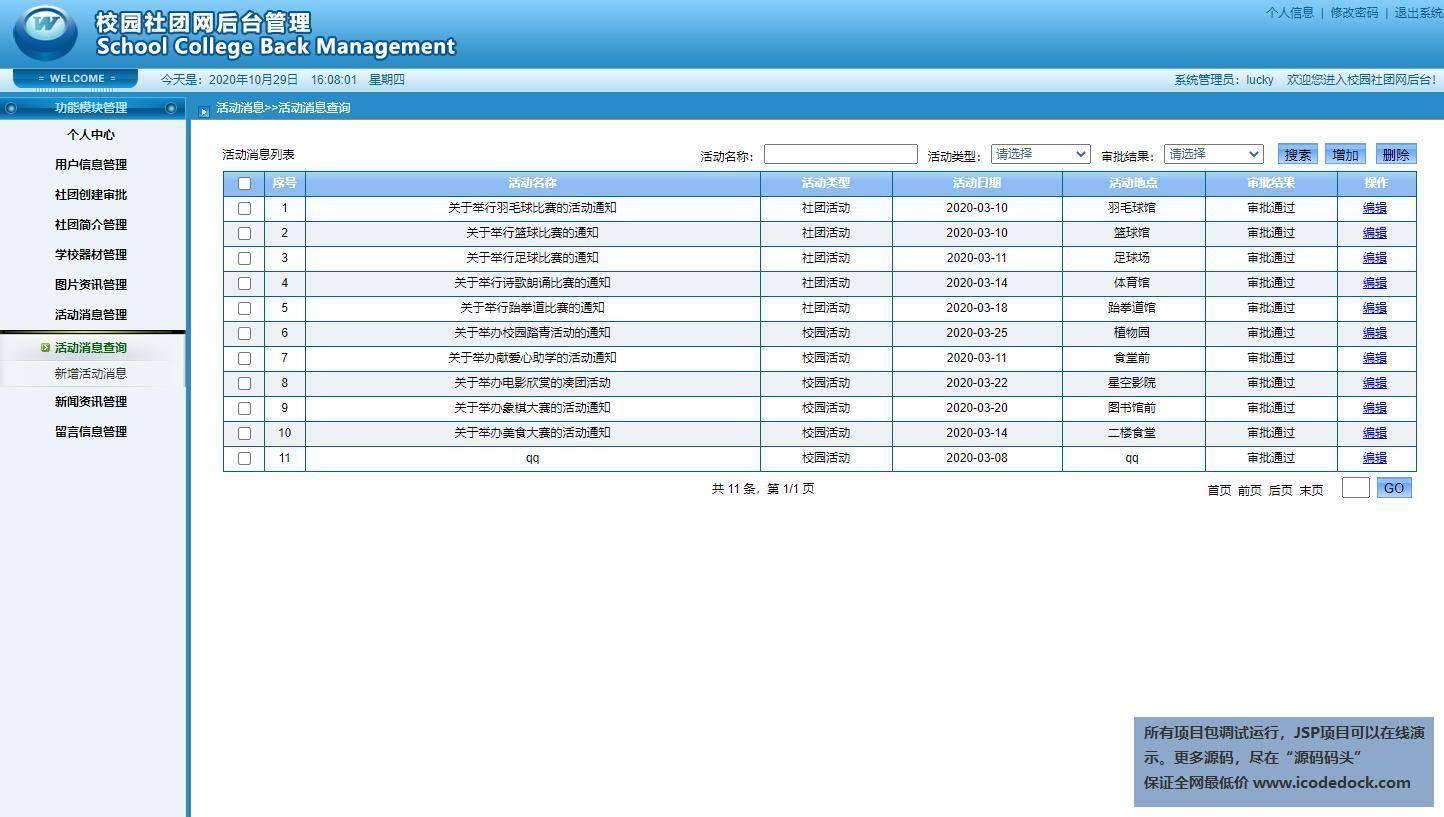 源码码头-JSP高校社团信息管理平台网站-管理员角色-活动消息管理