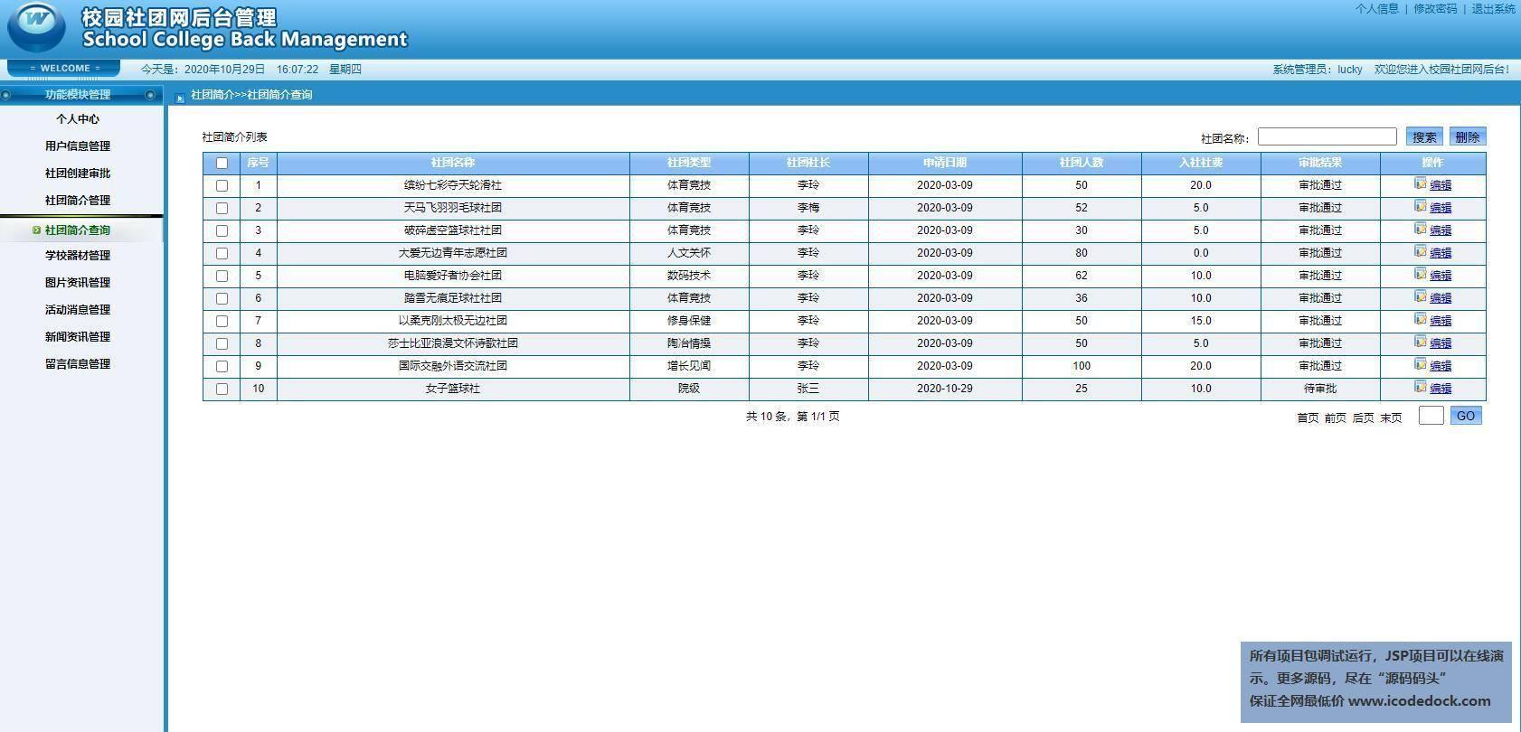 源码码头-JSP高校社团信息管理平台网站-管理员角色-社团简介管理