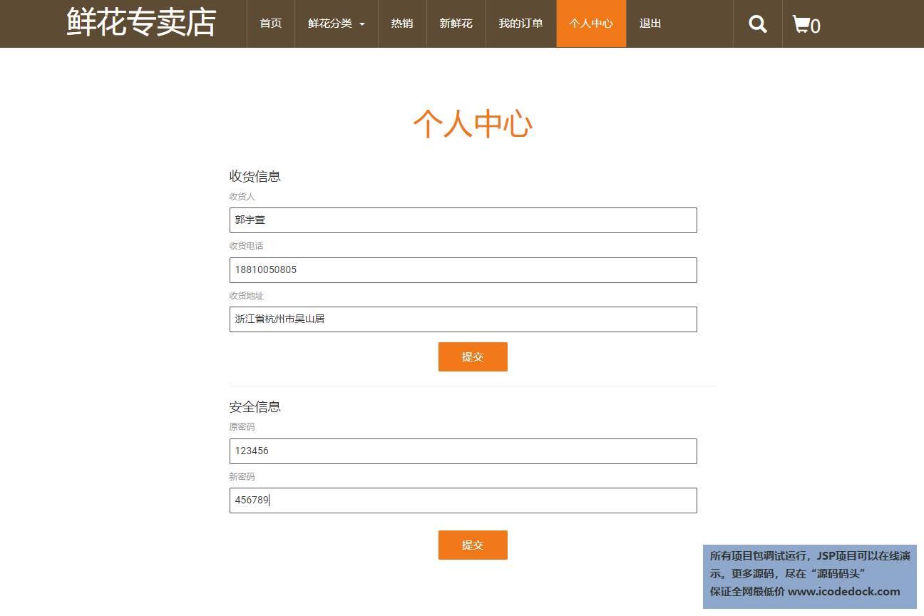 源码码头-JSP鲜花商城网站系统-用户角色-修改个人信息
