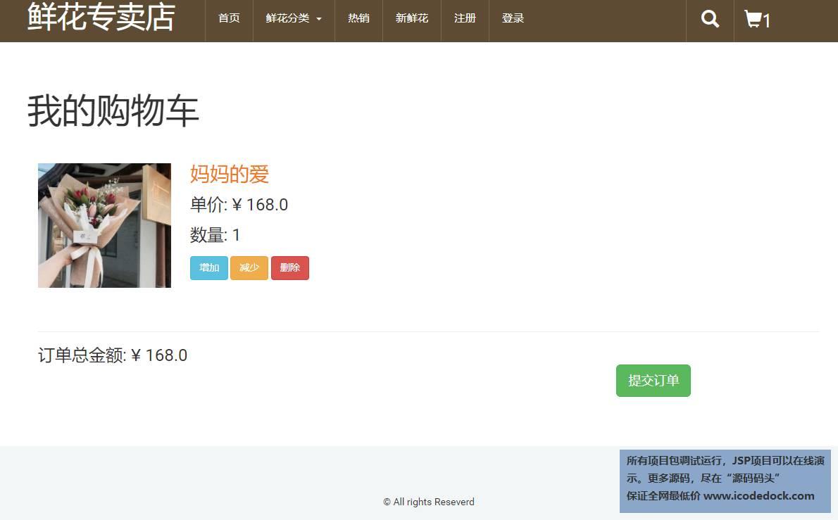 源码码头-JSP鲜花商城网站系统-用户角色-加入购物车