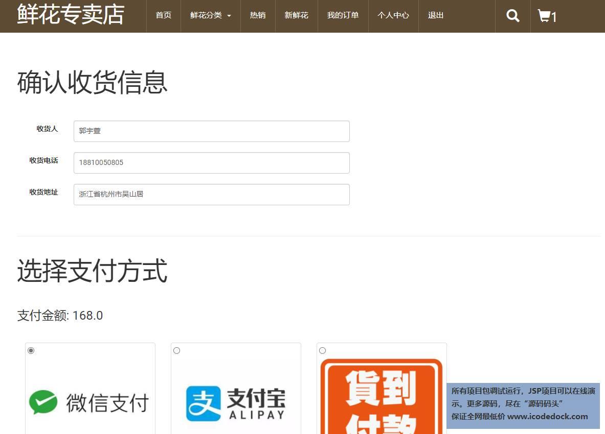 源码码头-JSP鲜花商城网站系统-用户角色-提交订单