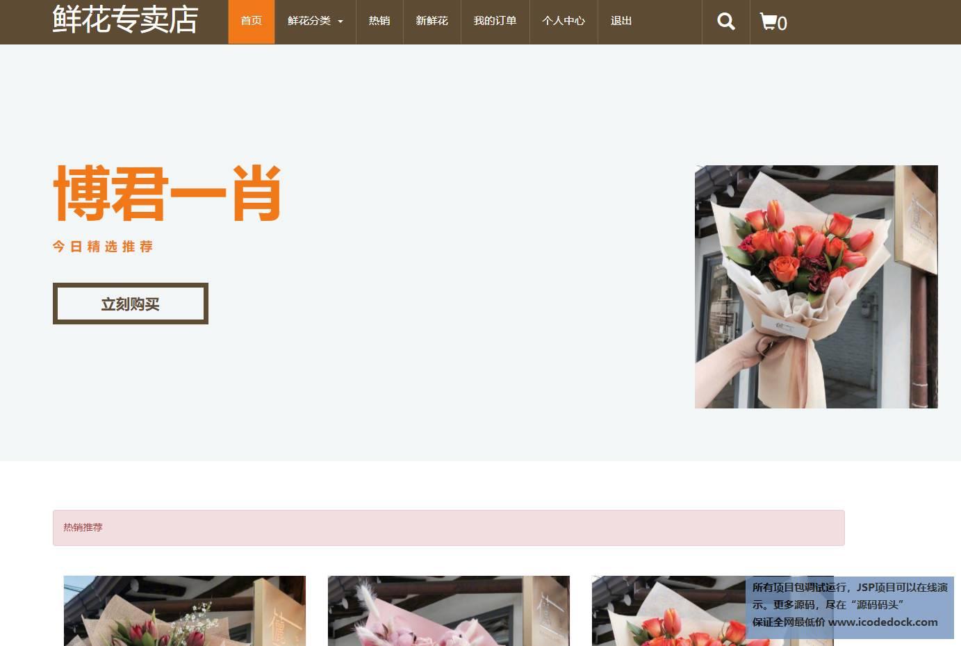 源码码头-JSP鲜花商城网站系统-用户角色-查看首页
