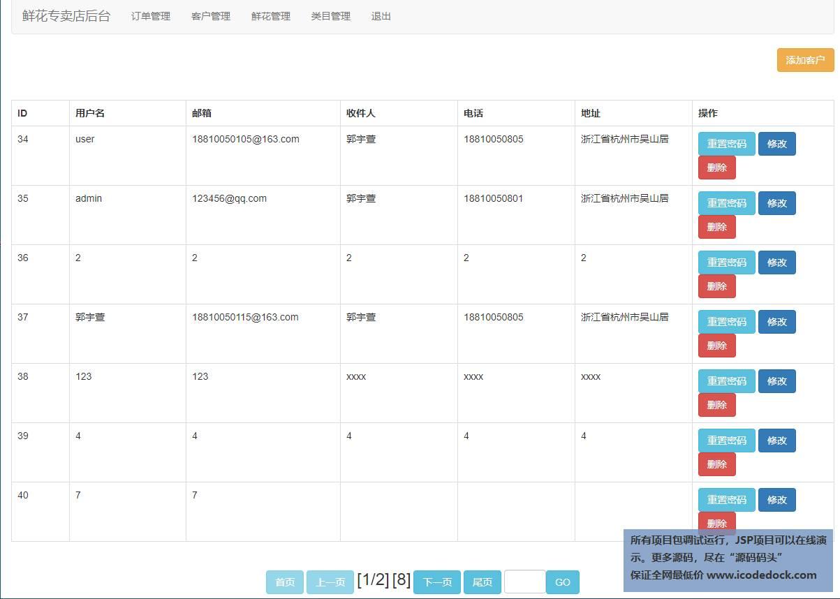 源码码头-JSP鲜花商城网站系统-管理员角色-客户信息管理