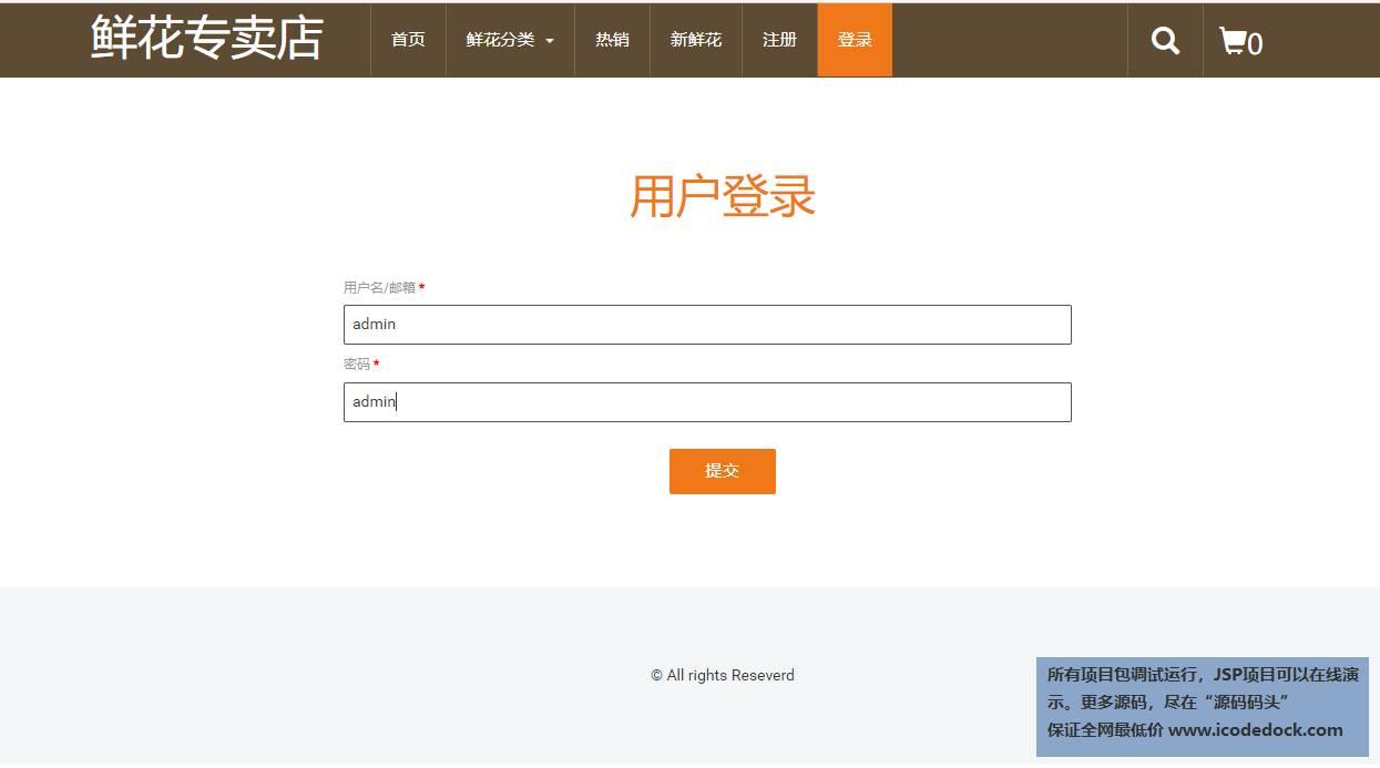 源码码头-JSP鲜花商城网站系统-管理员角色-管理员登录