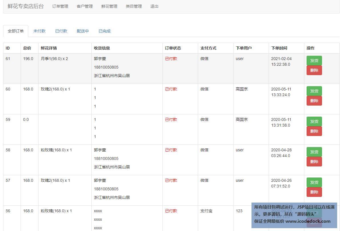 源码码头-JSP鲜花商城网站系统-管理员角色-订单管理