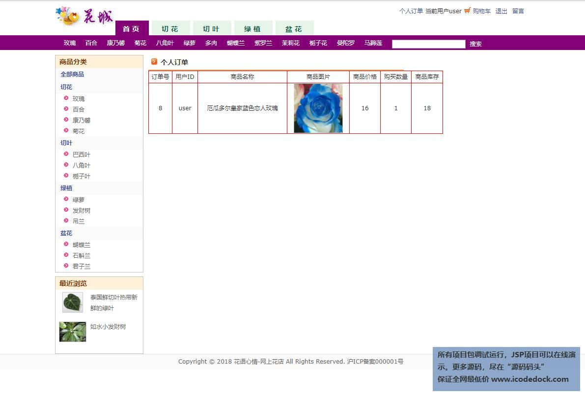 源码码头-JSP鲜花销售商城管理系统-用户角色-查看订单