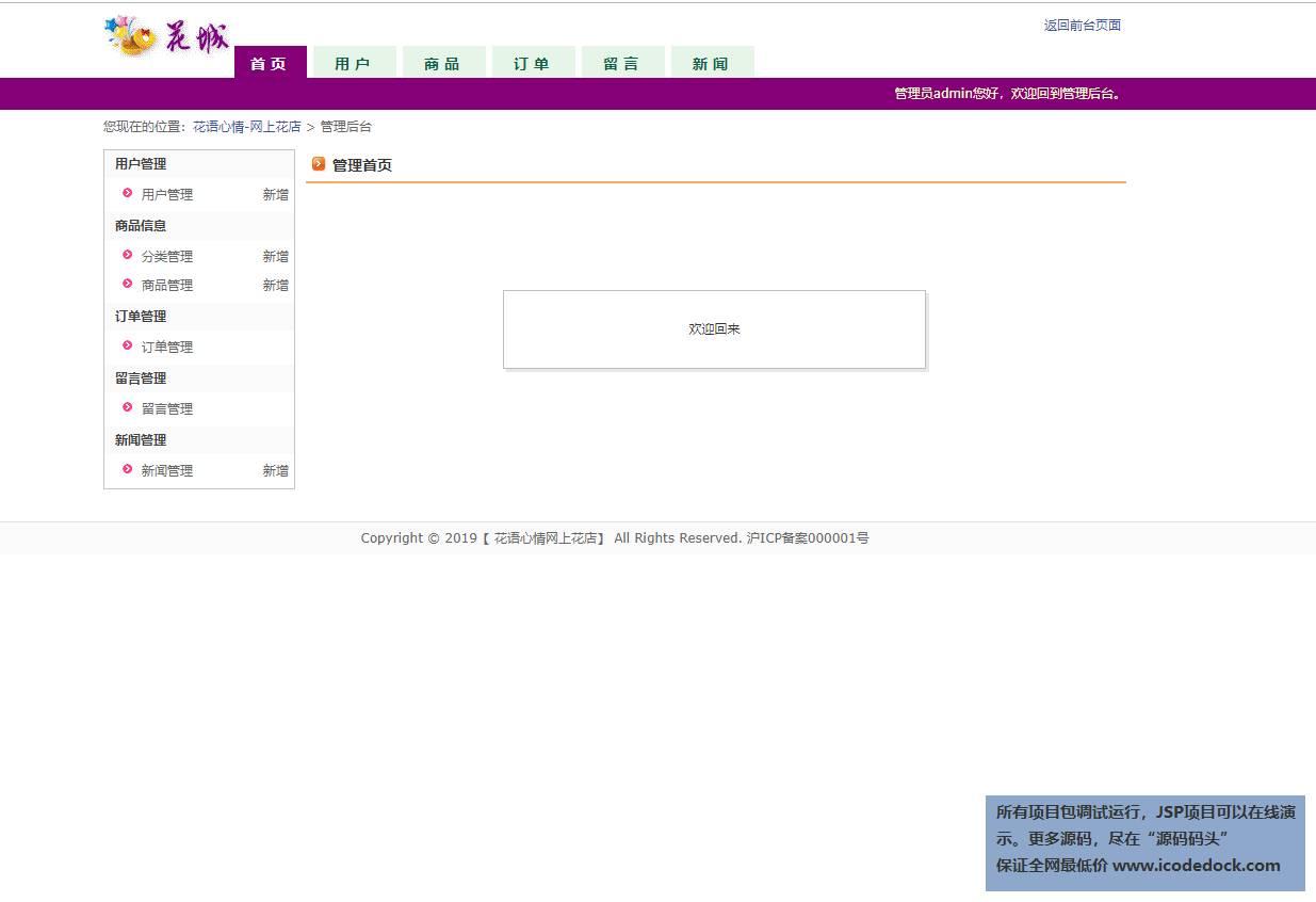 源码码头-JSP鲜花销售商城管理系统-管理员角色-管理员后台首页