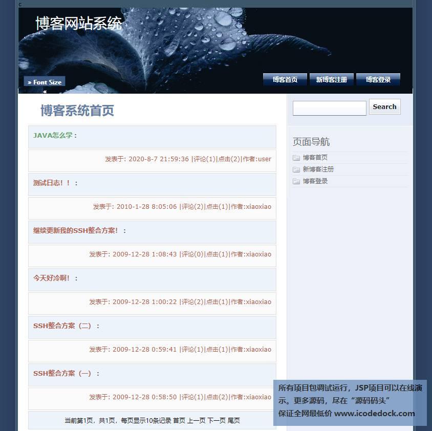 源码码头-SSH个人博客管理系统-用户角色-博客首页