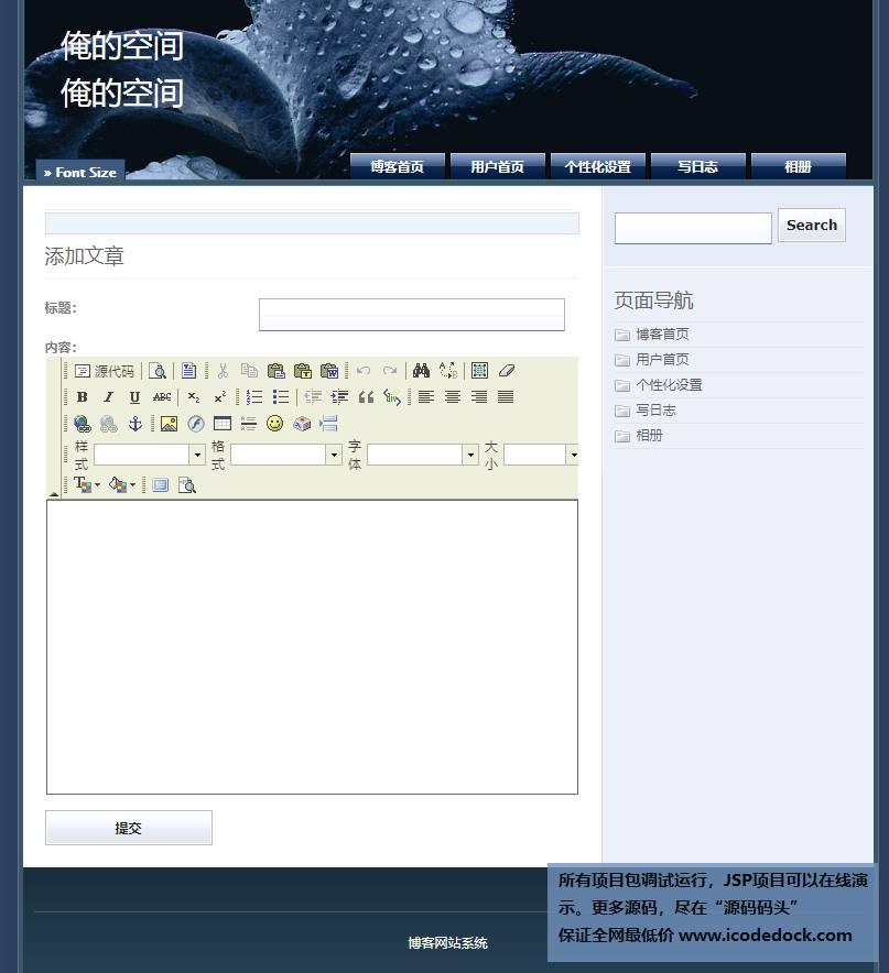 源码码头-SSH个人博客管理系统-用户角色-添加文章