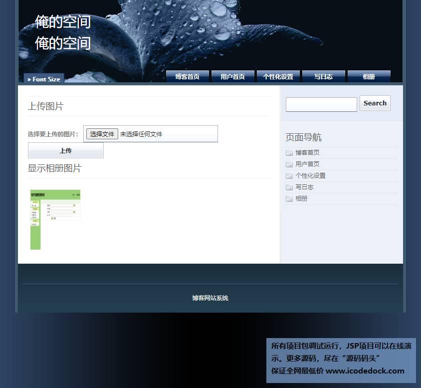 源码码头-SSH个人博客管理系统-用户角色-相册设置