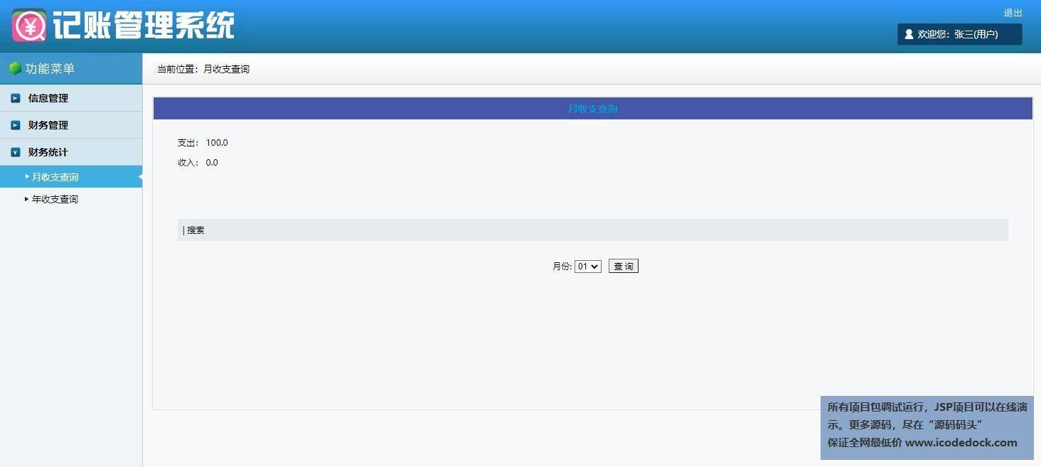 源码码头-SSH个人记账本-用户角色-月收支查询