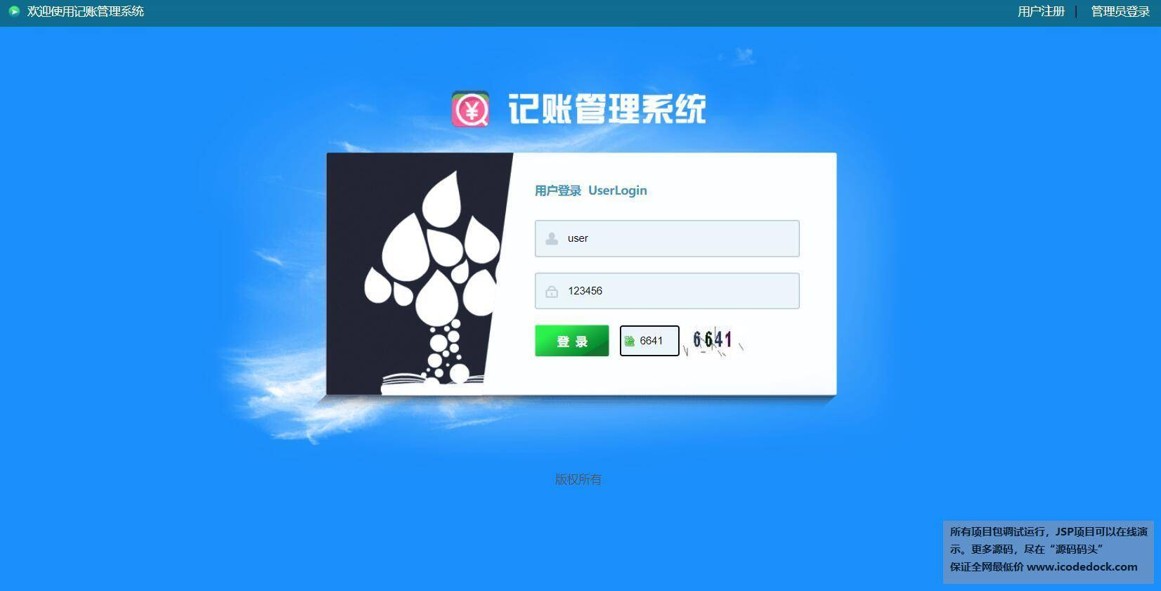 源码码头-SSH个人记账本-用户角色-用户登录