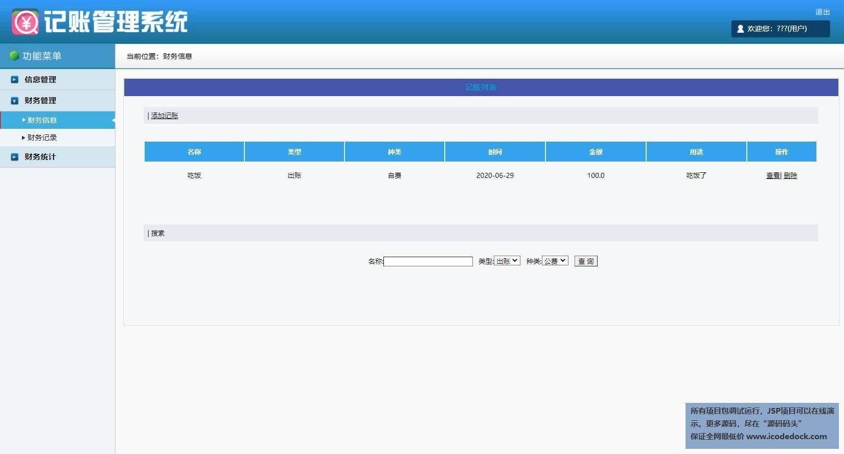 源码码头-SSH个人记账本-用户角色-记账管理
