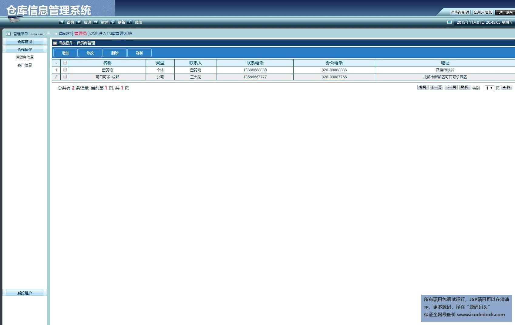 源码码头-SSH仓储管理系统-管理员角色-供应商管理