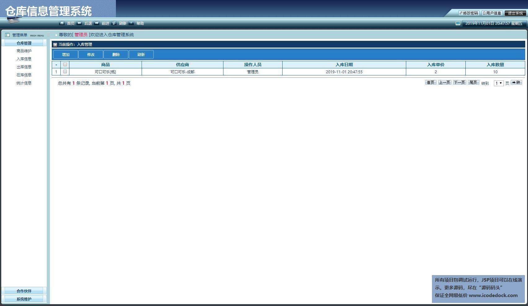 源码码头-SSH仓储管理系统-管理员角色-入库管理