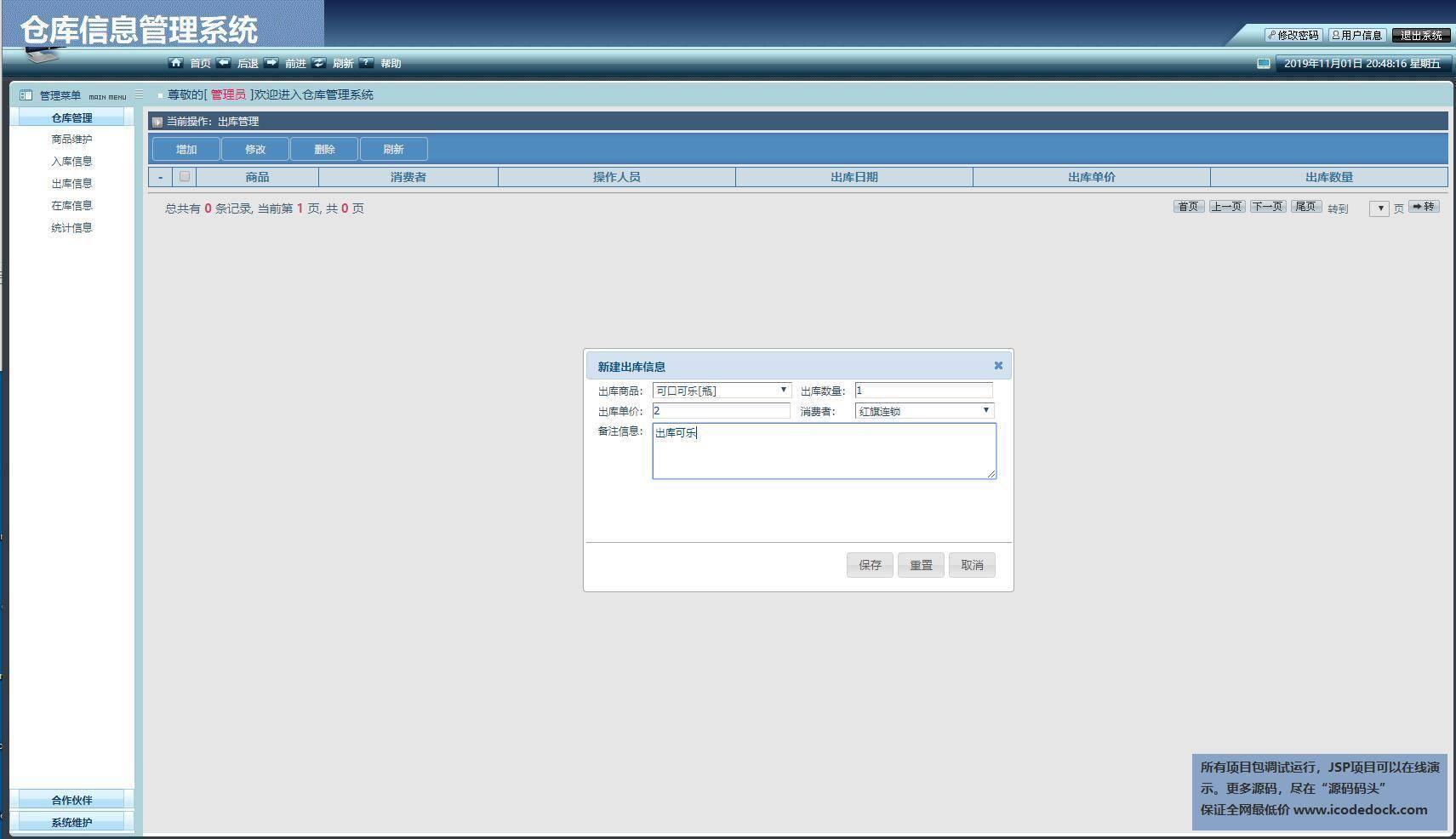 源码码头-SSH仓储管理系统-管理员角色-出库管理