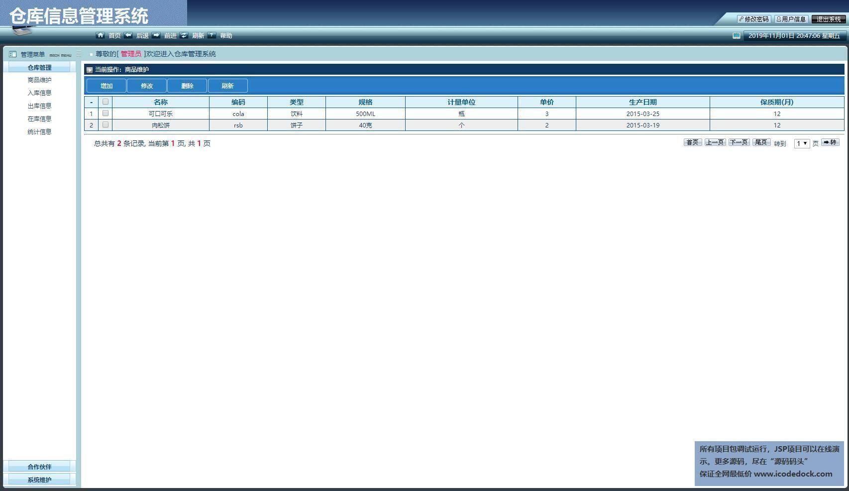 源码码头-SSH仓储管理系统-管理员角色-商品维护