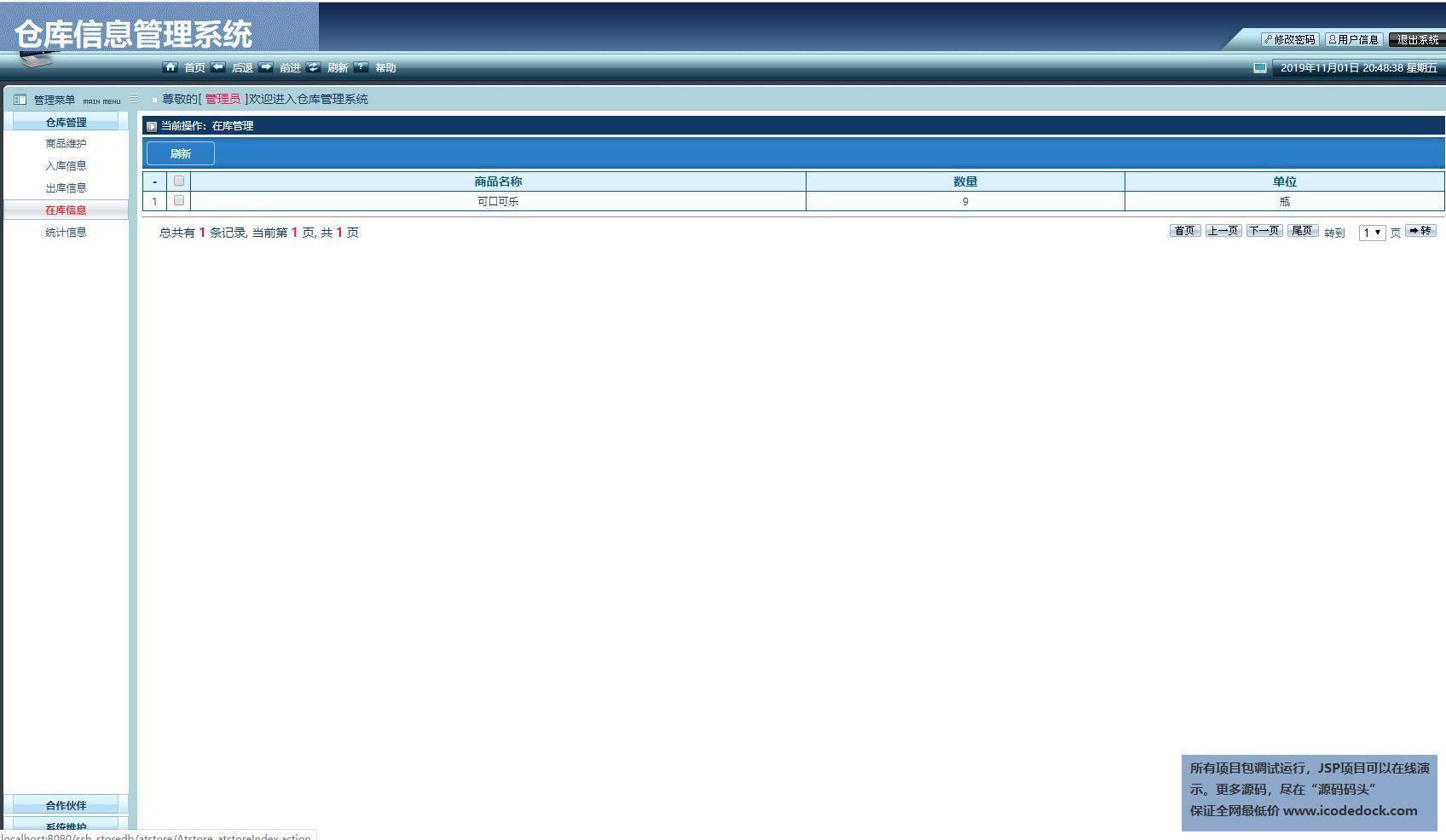 源码码头-SSH仓储管理系统-管理员角色-在库信息